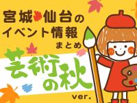 宮城・仙台のイベント情報まとめ~芸術の秋ver.~