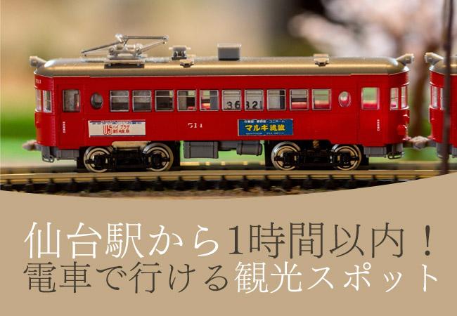 仙台駅から1時間以内!電車で行ける観光スポット