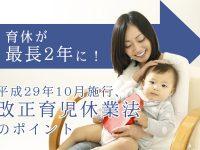 育休が最長2年に!平成29年10月施行、改正育児休業法のポイント