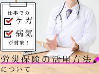 仕事でのケガや病気が対象!労災保険の活用方法について