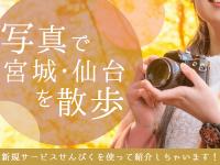 写真で宮城・仙台を散歩!新規サービス「せんぴく」を使って紹介しちゃいます!
