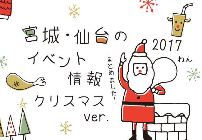 宮城・仙台のイベント情報まとめ 2017~クリスマスver.