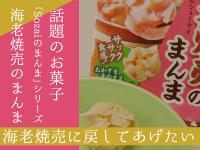 話題のお菓子「Sozaiのまんま」の「海老焼売のまんま」を海老焼売に戻してあげたい