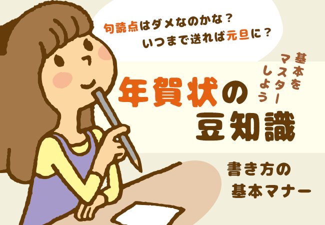 基本をマスターしよう!年賀状の豆知識~書き方の基本マナー~