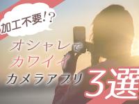 加工不要!?おしゃれでかわいいカメラアプリ3選