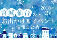 宮城・仙台のお出かけ&イベント情報まとめ【2018年2月】