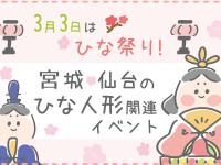 3月3日はひな祭り!宮城・仙台のひな人形関連イベント