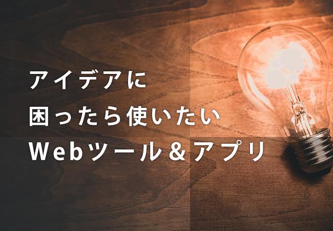 アイデアに困ったら使いたい便利なWebツール&アプリ