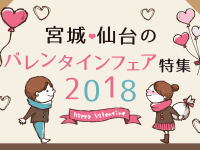 宮城・仙台のバレンタインフェア特集2018