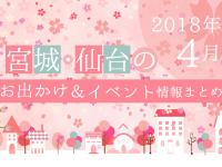 宮城・仙台のお出かけ&イベント情報まとめ【2018年4月】
