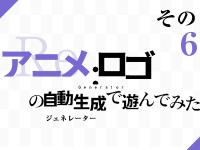 アニメタイトルロゴのジェネレーターで遊んでみた!その6