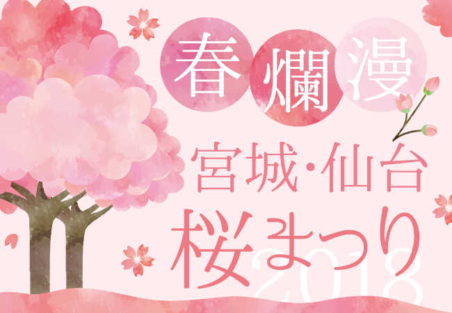 春爛漫!宮城・仙台の桜まつり2018