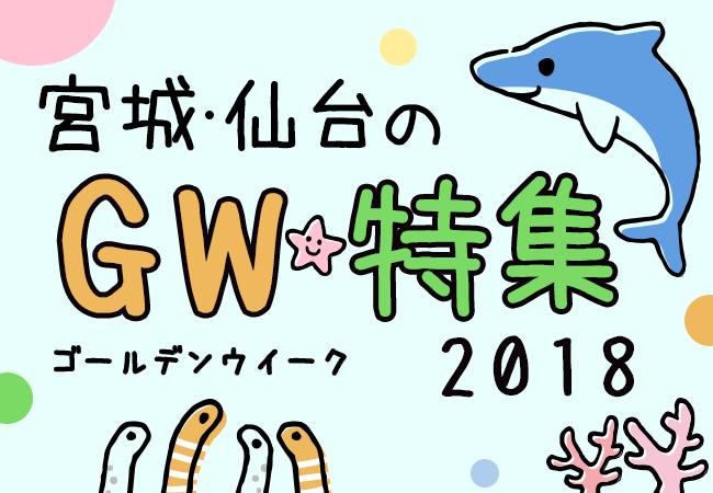 宮城・仙台のGW特集 2018