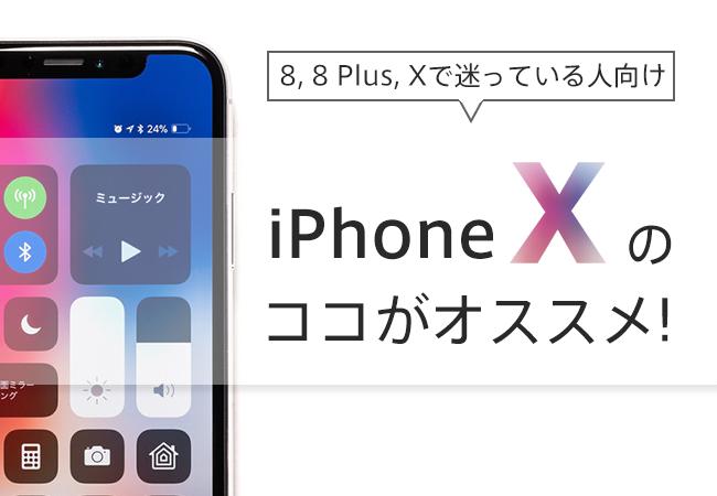 iPhone Xのココがオススメ! iPhone 8, 8 Plus, Xで迷っている人向け