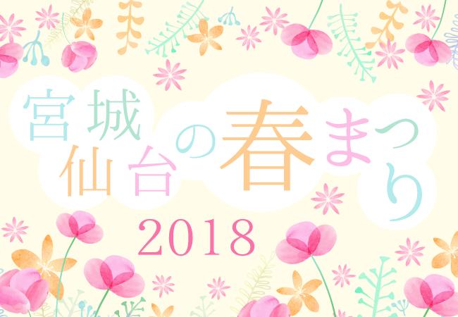 宮城・仙台の春まつり2018