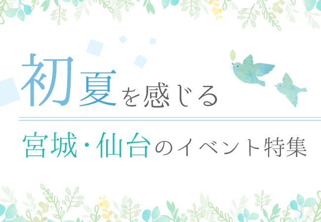 初夏を感じる宮城・仙台のイベント特集