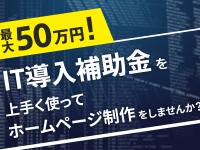 最大50万円!IT導入補助金を上手く使ってホームページ制作をしませんか?