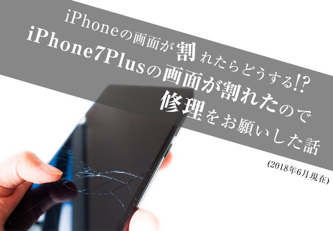 iPhoneの画面が割れたらどうする!?iPhone7Plusの画面が割れたので修理をお願いした話