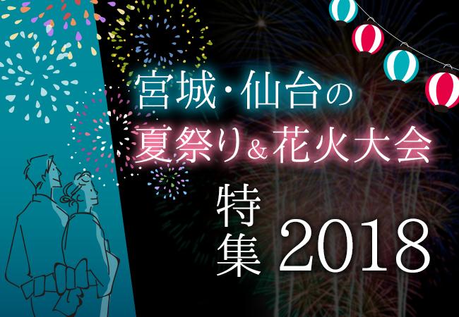 宮城・仙台の夏祭り&花火大会特集2018