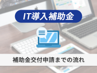 IT導入補助金:補助金交付申請までの流れ