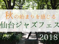 秋の始まりを感じる仙台ジャズフェス2018