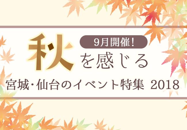 9月開催!秋を感じる宮城・仙台のイベント特集2018