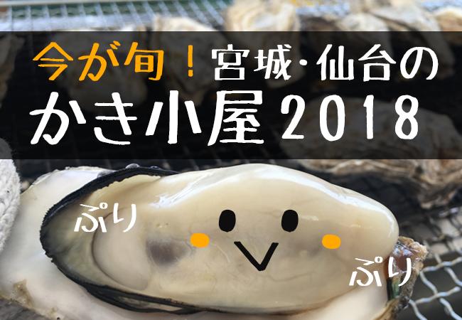 今が旬!宮城・仙台のかき小屋2018