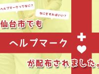 仙台市でもヘルプマークが配布されました