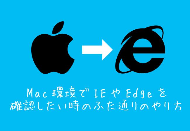 Mac環境でIEやEdgeを確認したい時のふた通りのやり方