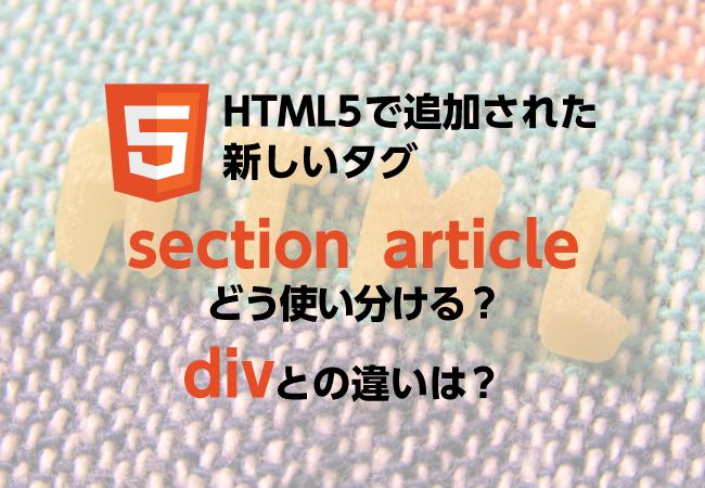 HTML5で追加された新しいタグ「section」「article」どう使い分ける?「div」との違いは?