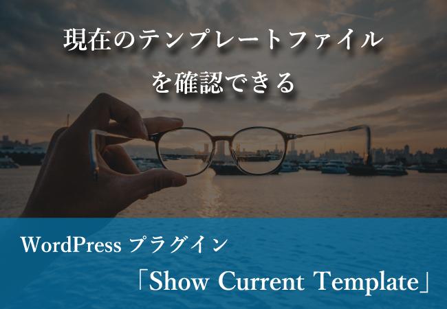 現在のテンプレートファイルを確認できるWordPressプラグイン「Show Current Template」