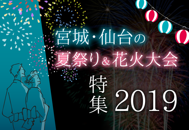 宮城・仙台のイベント備忘録 【2019年7月編】