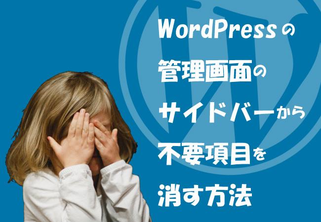 WordPressの管理画面のサイドバーから不要項目を消す方法