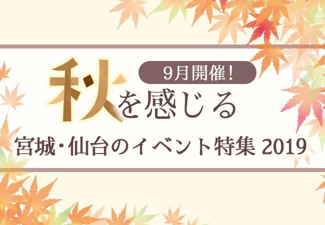 9月開催!秋を感じる宮城・仙台のイベント特集2019