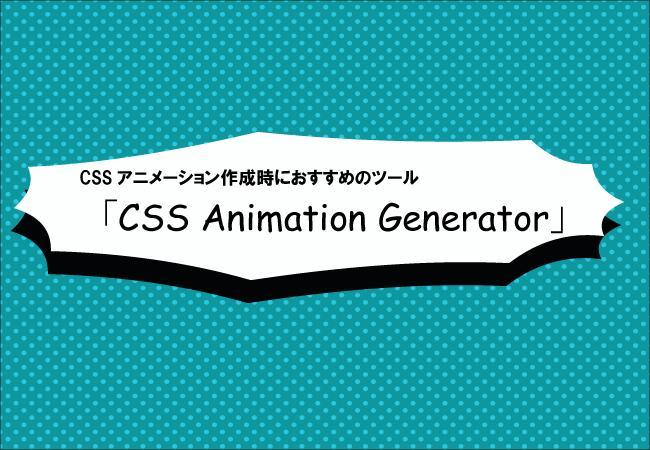 CSSアニメーション作成時におすすめのツール「CSS Animation Generator」