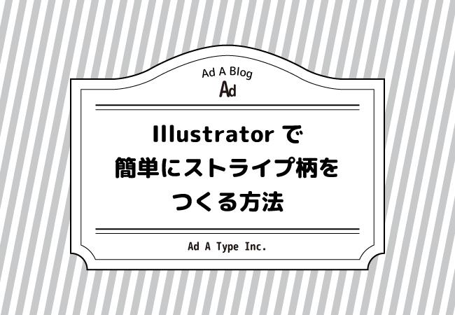 〔初心者向け〕簡単!Illustratorでストライプ柄を作る方法