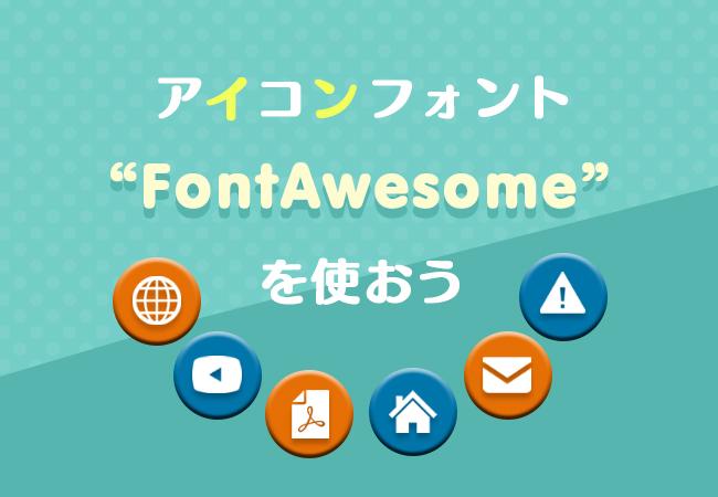 """アイコンフォント""""FontAwesome""""を使おう"""