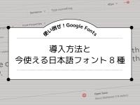 使い倒せ!Google Fonts 導入方法と今使える日本語フォント8種