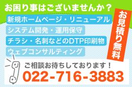 お気軽にお問い合わせください - ホームページ制作、、DTP制作、ウェブ...などのご相談ならおまかせください!