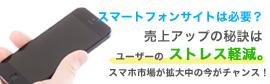 スマートフォンサイト制作